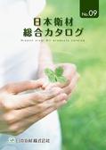 日本衛材(総合カタログ フルカラー)